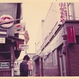 <!--55-->1972年 金沢