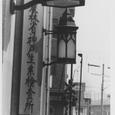 <!--06-->1972年 神戸