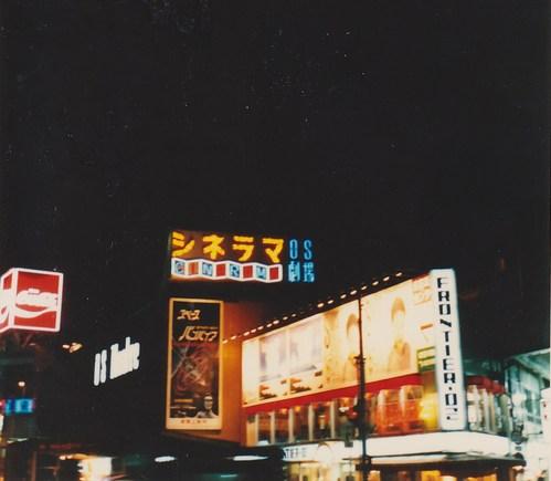 1985年 OSシネラマ劇場